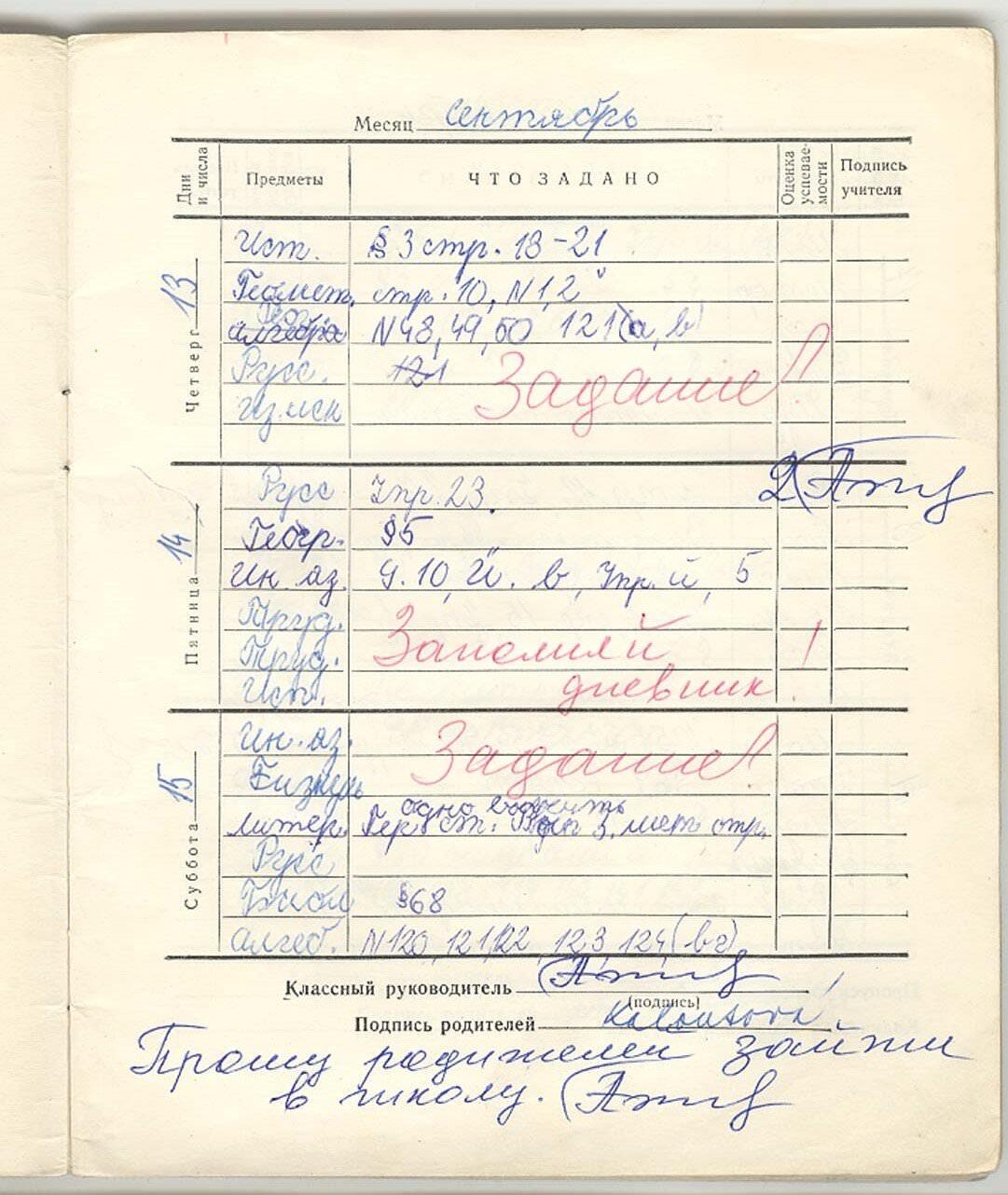 008. 1973-1974. 6 класс. Сентябрь