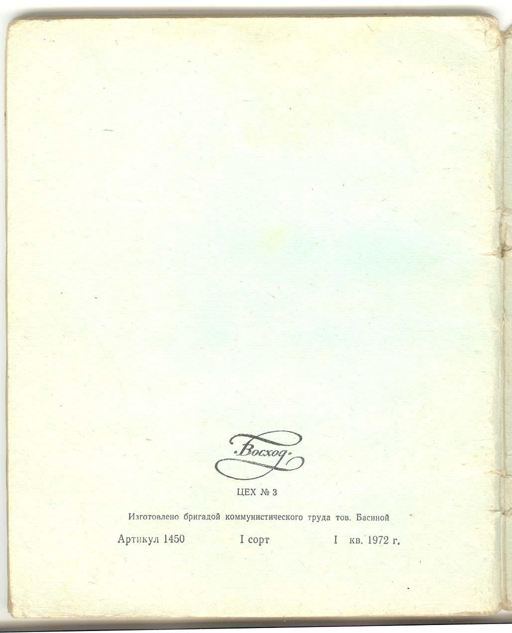 1974-1975. 7 класс. Последний лист