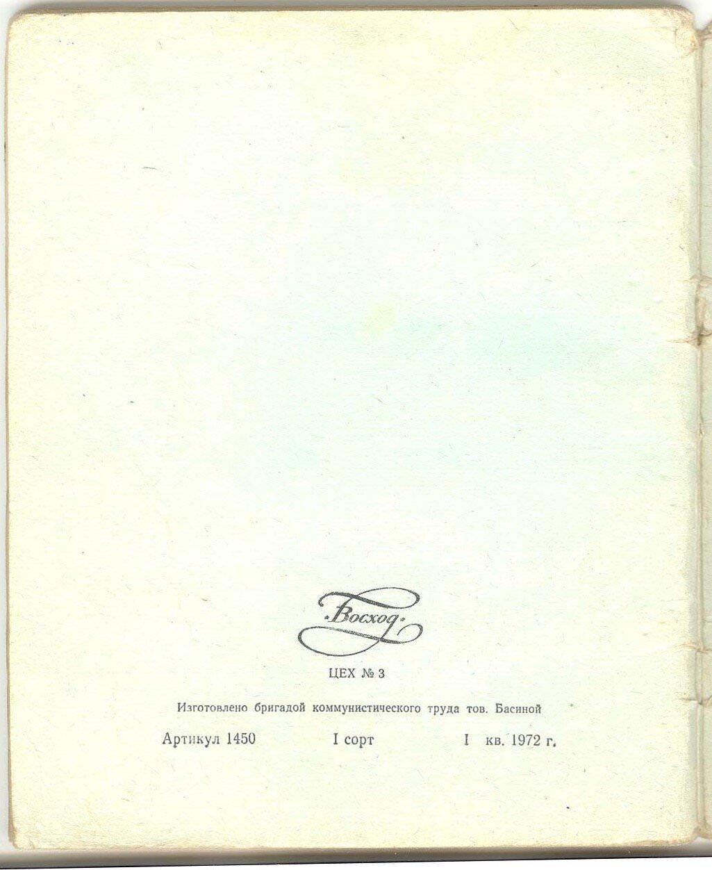 023. 1974-1975. 7 класс. Последний лист