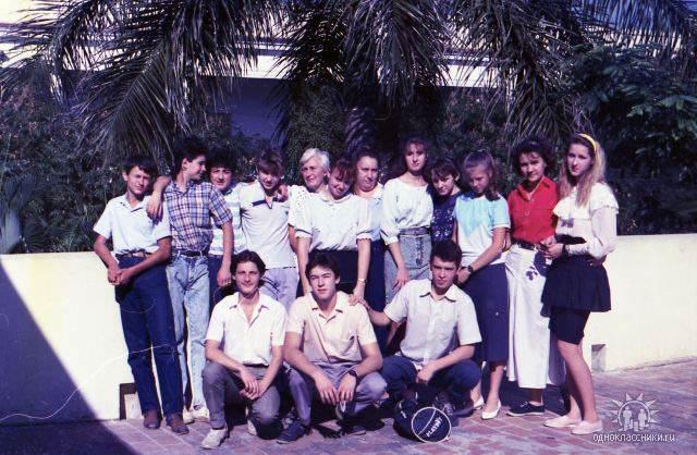 10 «В» 1990-1991 учебный год