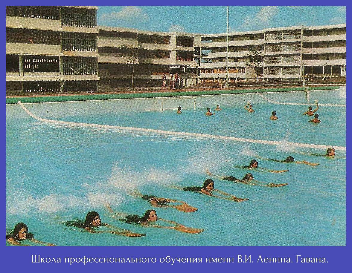 Школа профессионального обучения им. В.И. Ленина, Гавана