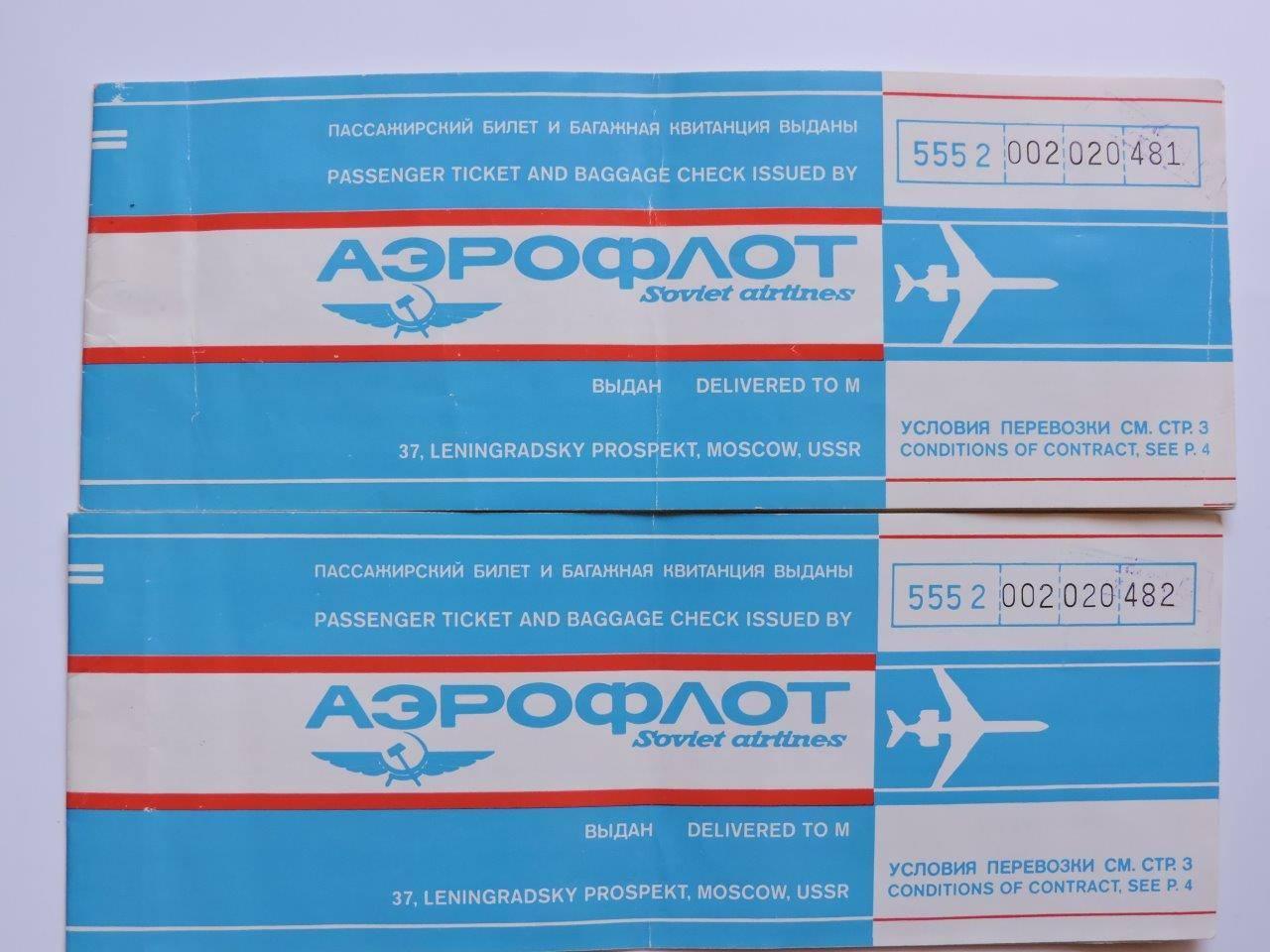1977-09-16. Авиабилеты на рейс «Москва-Гавана». Титул.