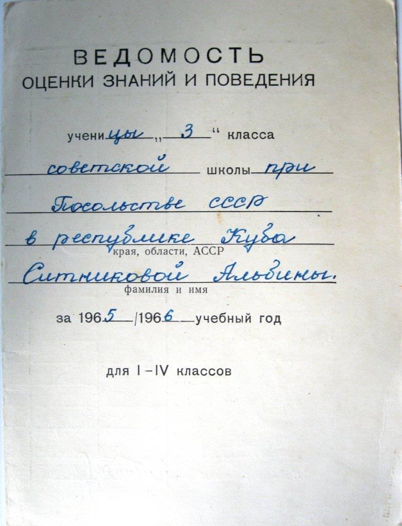 1965-1966. Ведомость оценки знаний и поведения ученицы 3-го класса Ситниковой Альбины. Гавана.