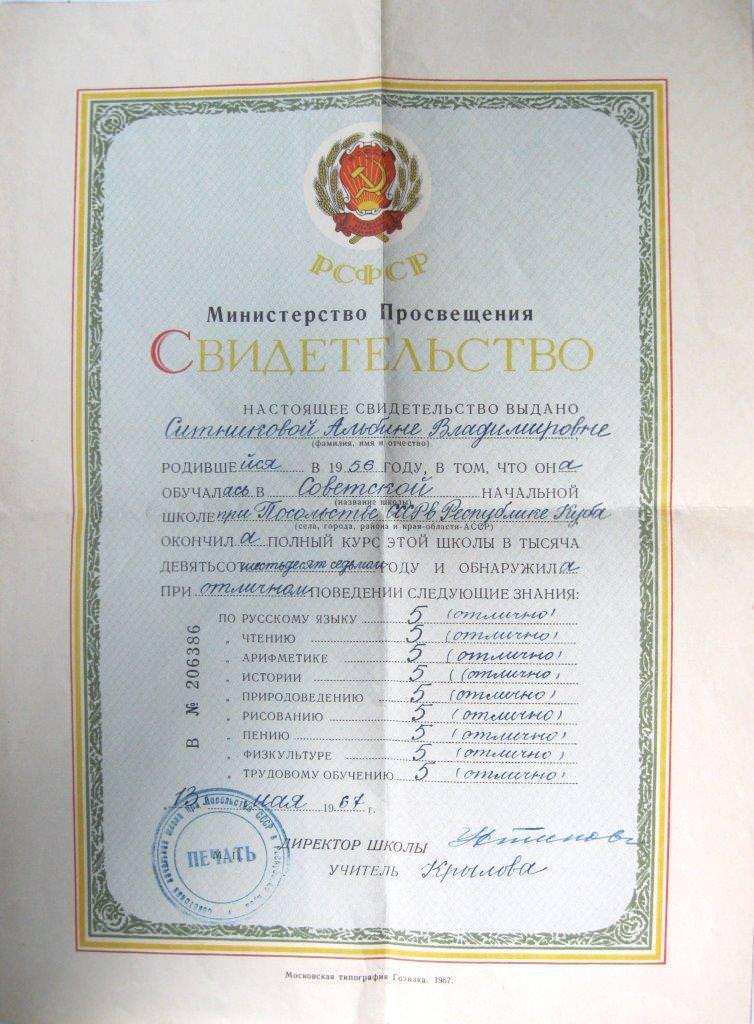 1967-05-13. Свидетельство об окончании начальной школы Ситниковой Альбины. Гавана.