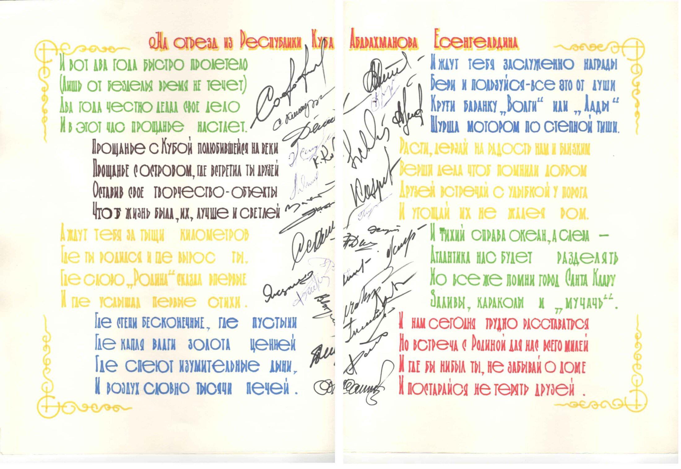 1978. Адрес на прощание с подписями всех членов группы.