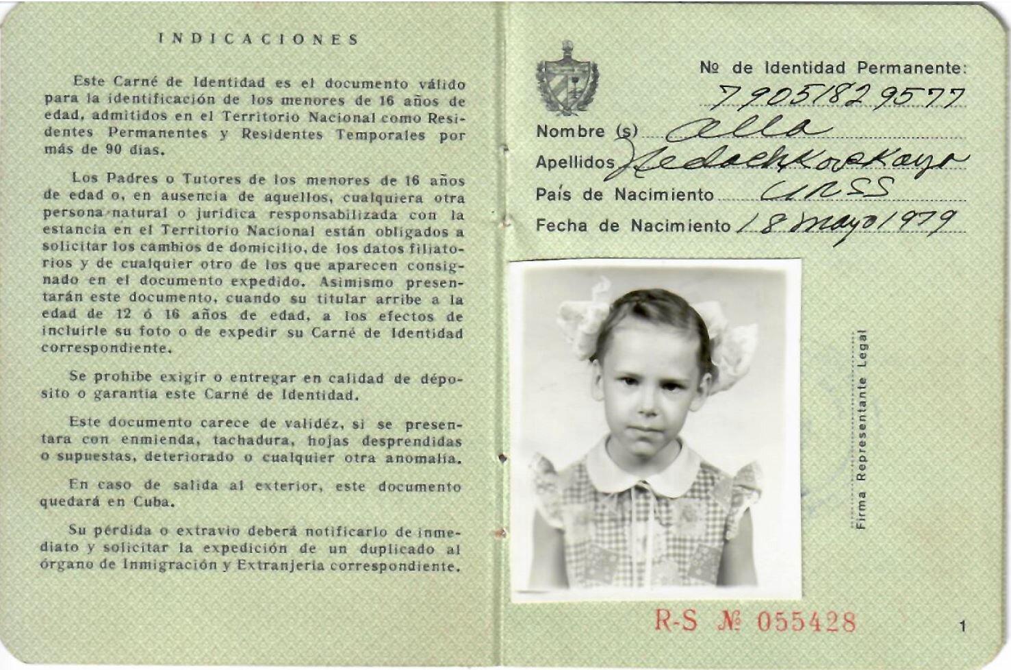 092A. Удостоверение личности для детей-иностранцев. 0-1 страницы.