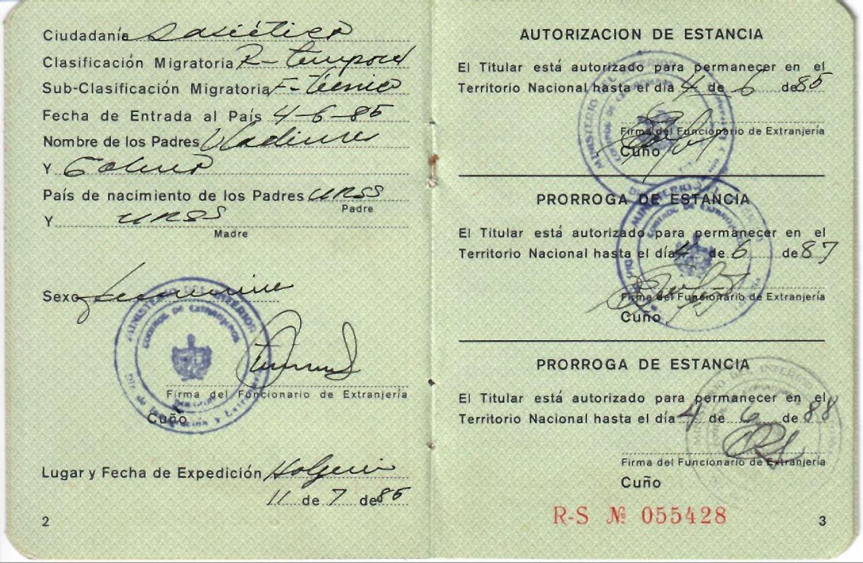Удостоверение личности для детей-иностранцев. 2-3 страницы.