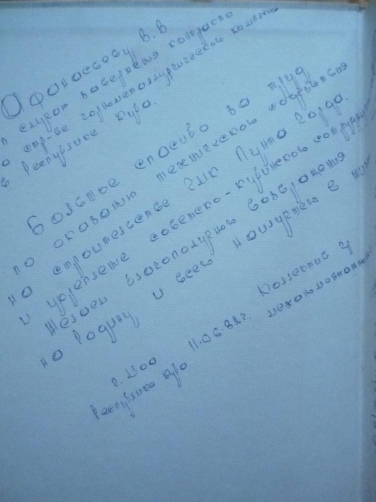 1982-06-11. Виктору Афанасьеву на день отъезда. Надпись в книге. Фото 3.