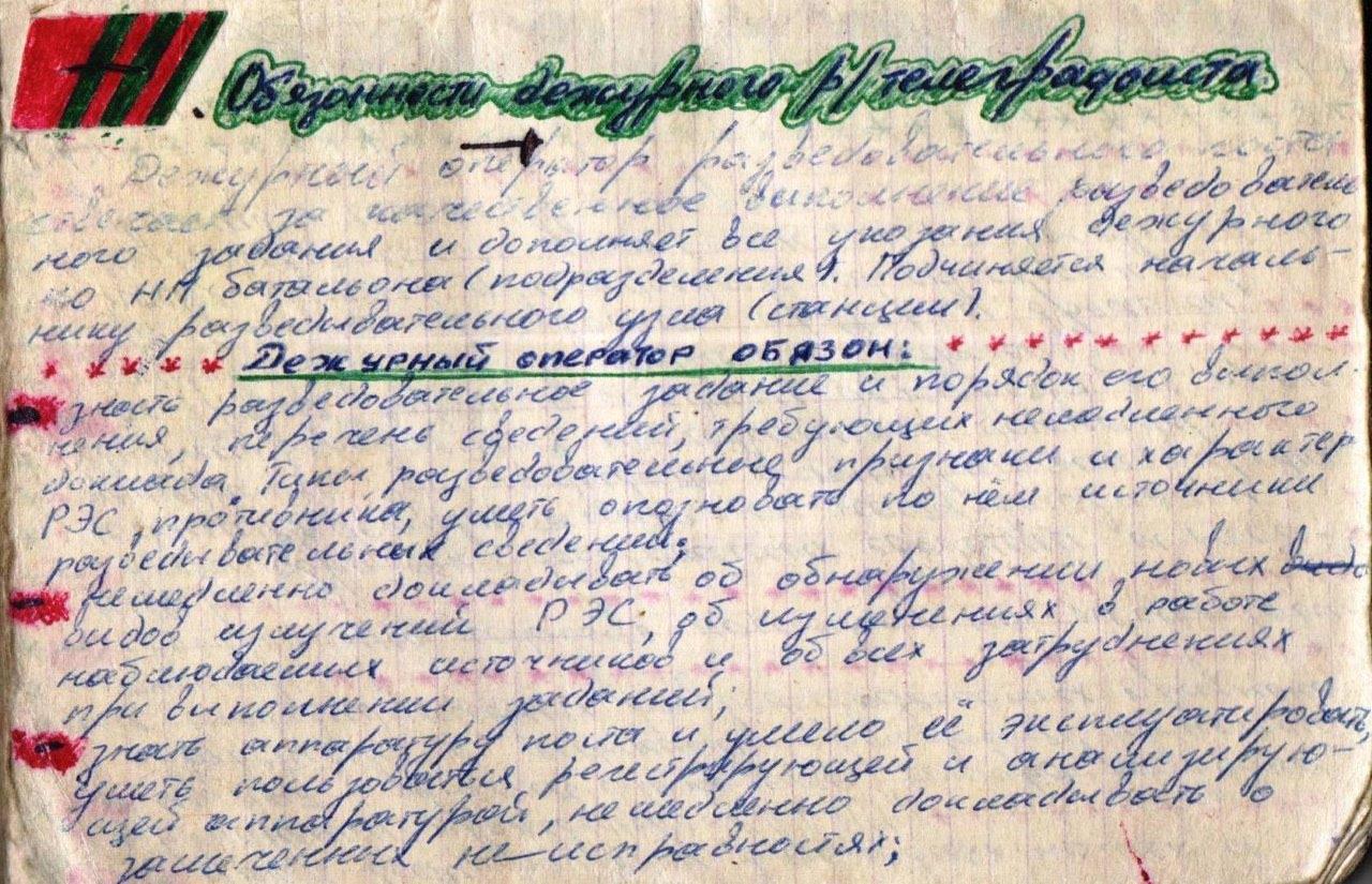 01. Обязанности дежурного радиотелеграфиста, лист 1
