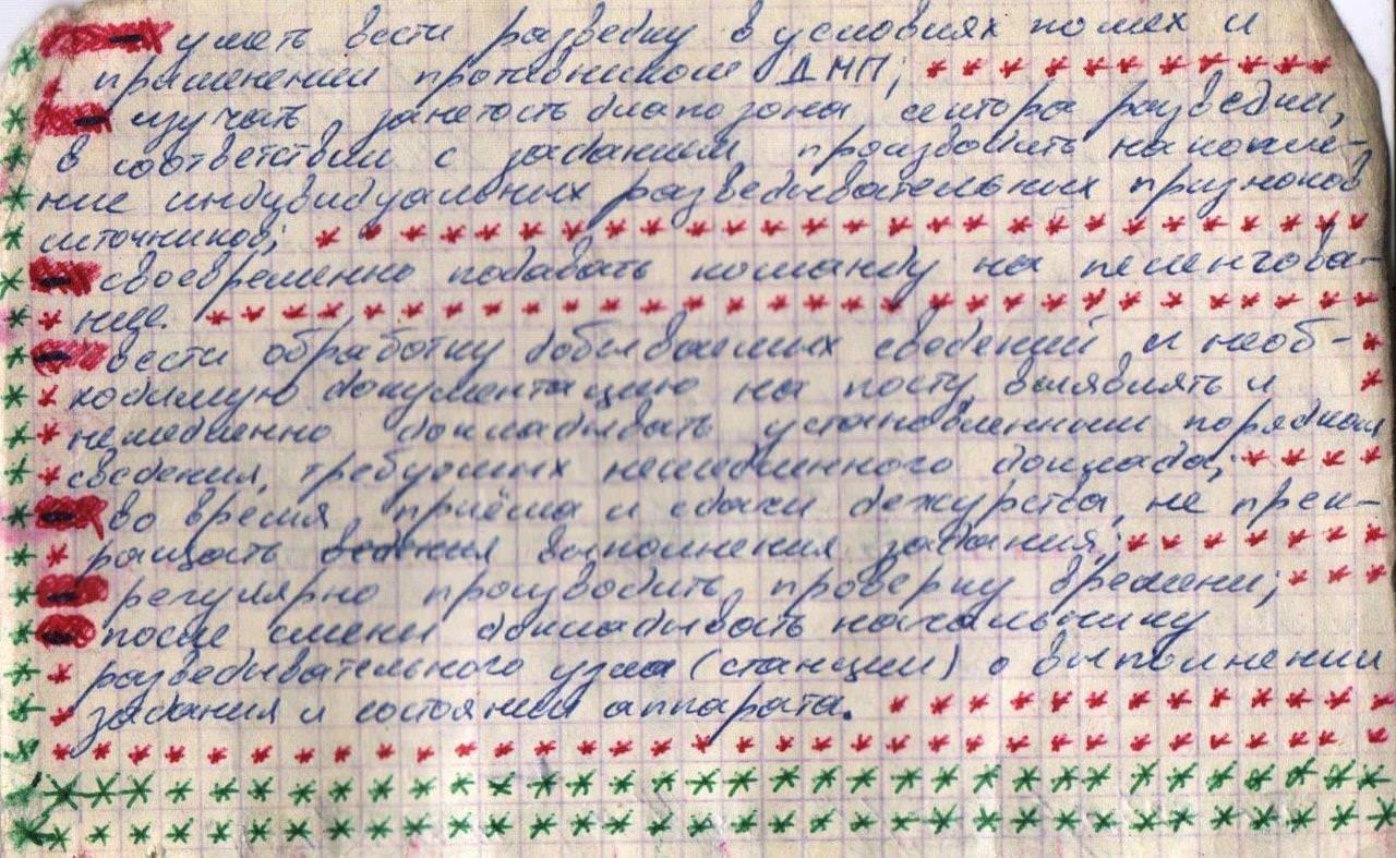 02. Обязанности дежурного радиотелеграфиста, лист 2