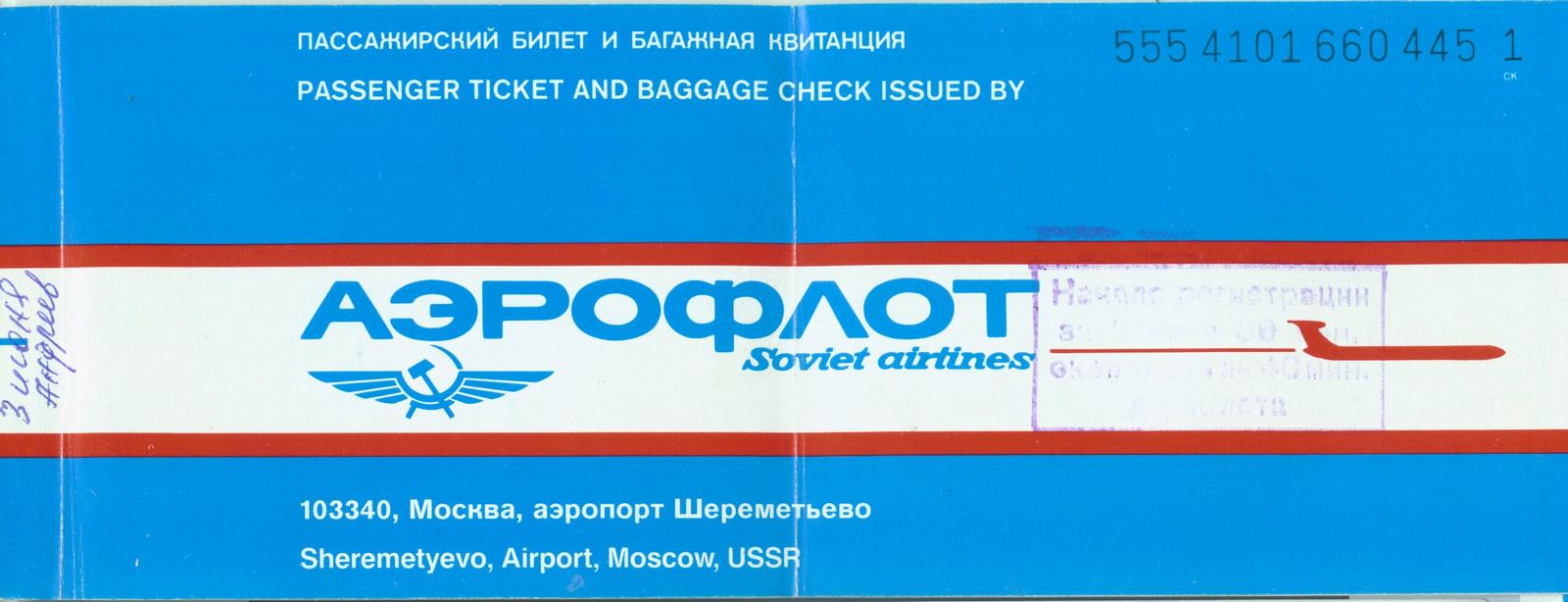 1986-06-03. Обложка авиабилета. Титул.