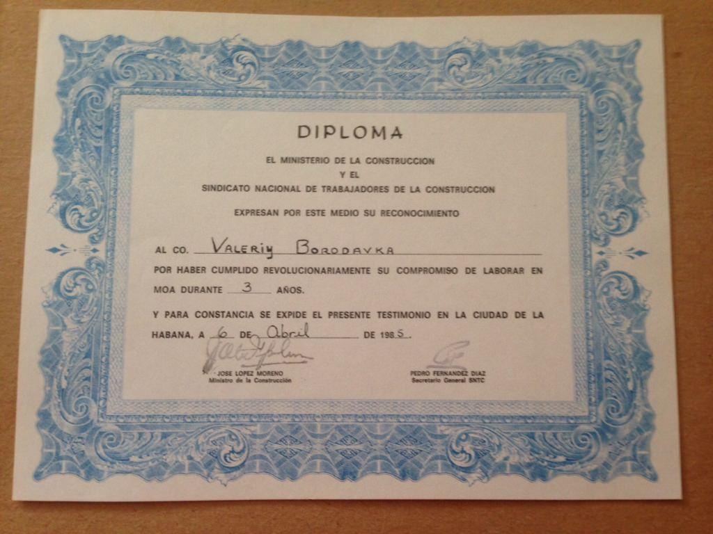 1985. Диплом за успешную работу.