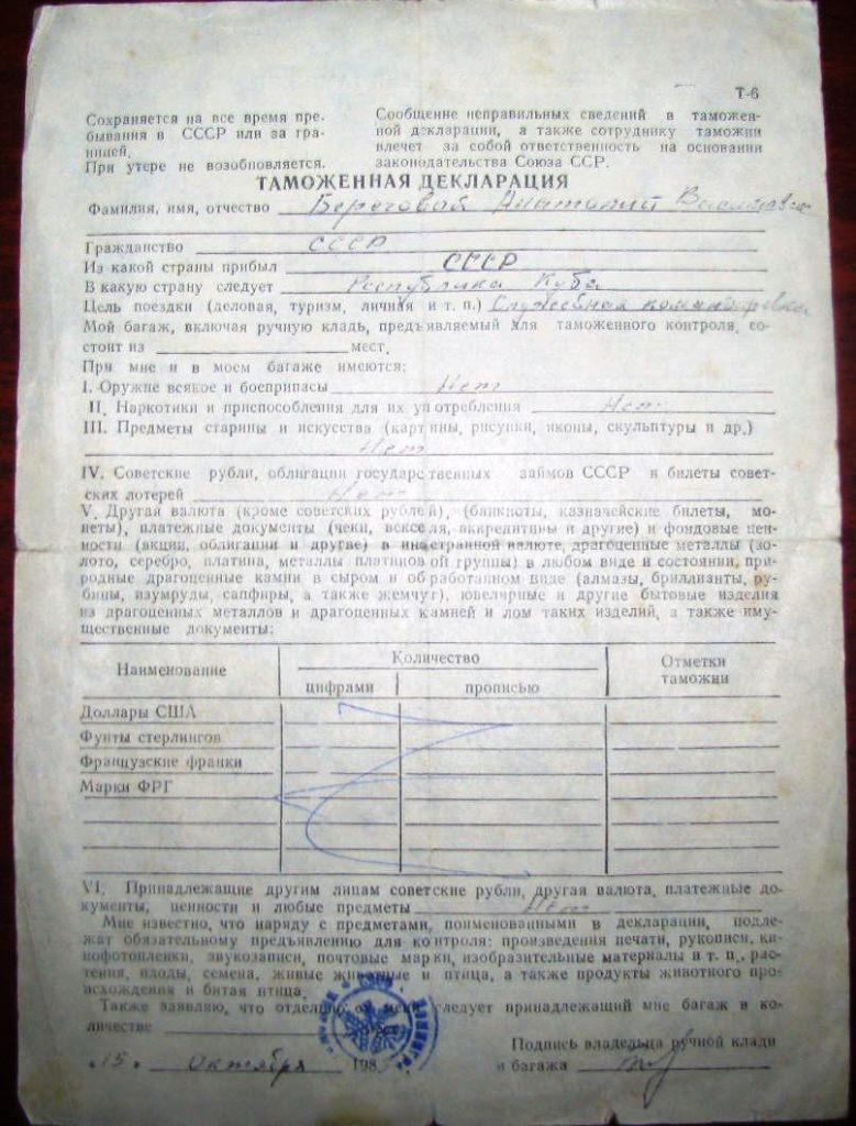 1985-10-15. Таможенная декларация. Титул.