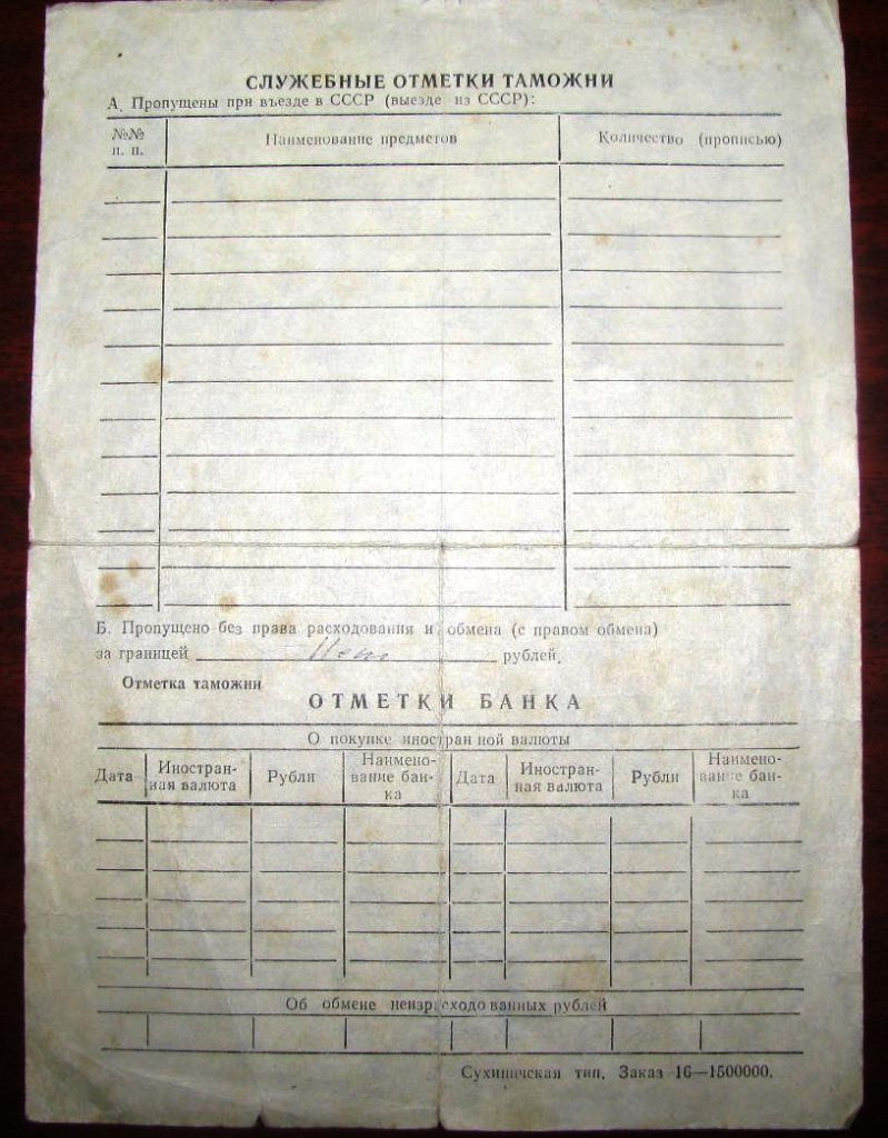 1985-10-15. Таможенная декларация. Оборот.
