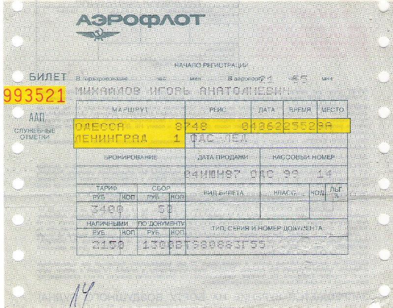 1987-06-24. Билет на самолет до дома.