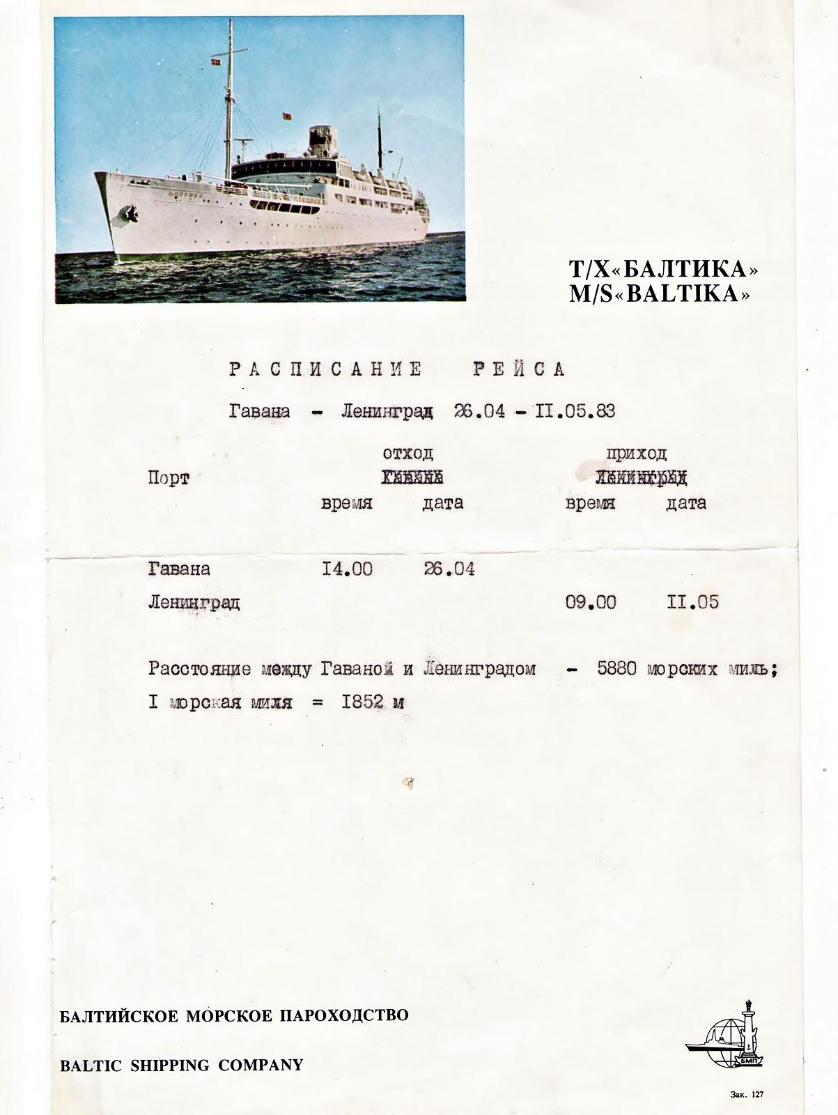 1983. «Балтика», расписание рейса