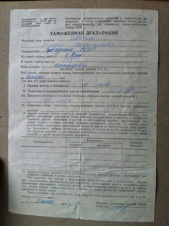1984-12-ХХ. Таможенная декларация. Возвращение в СССР.