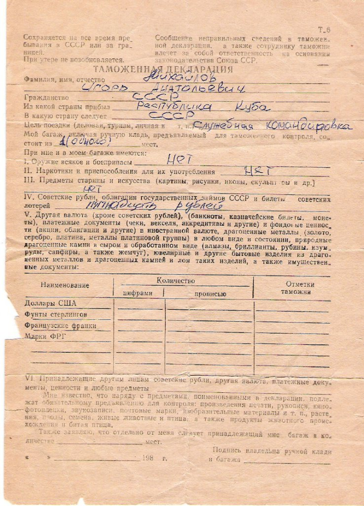 1985. Таможенная декларация