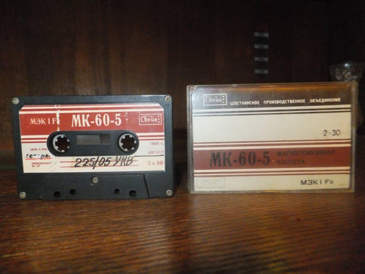 1989 - Дембельская аудиокассета, вид 1