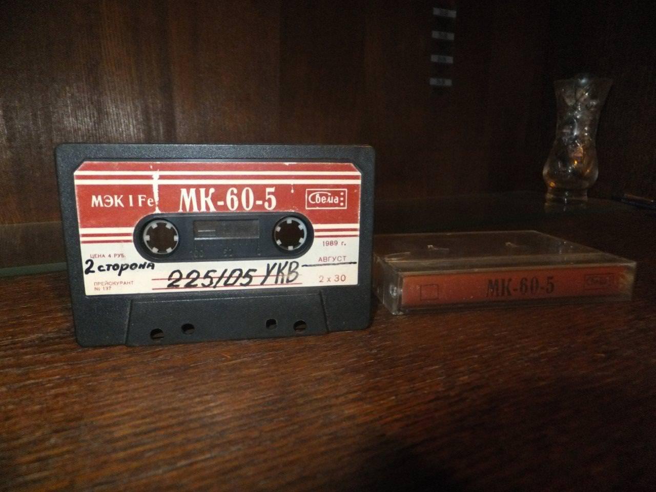 1989 - Дембельская аудиокассета, вид 2