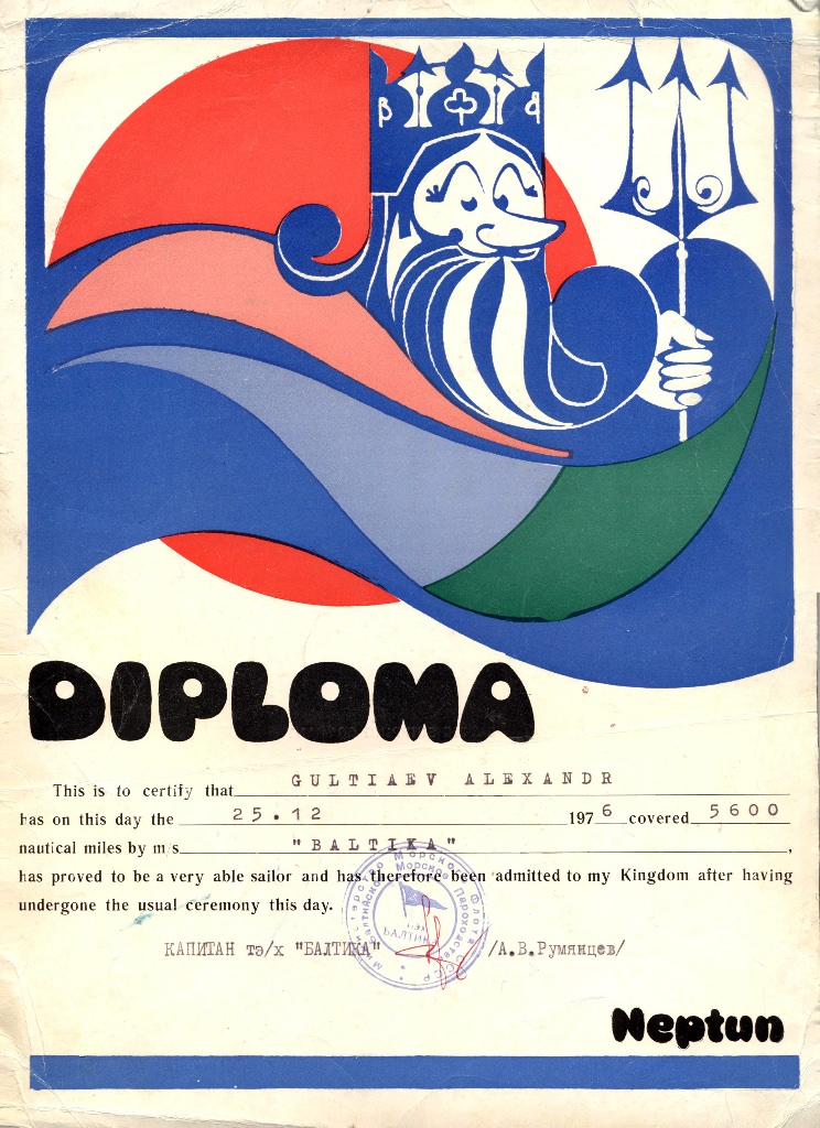 1976 год. Диплом от капитана теплохода «Балтика»