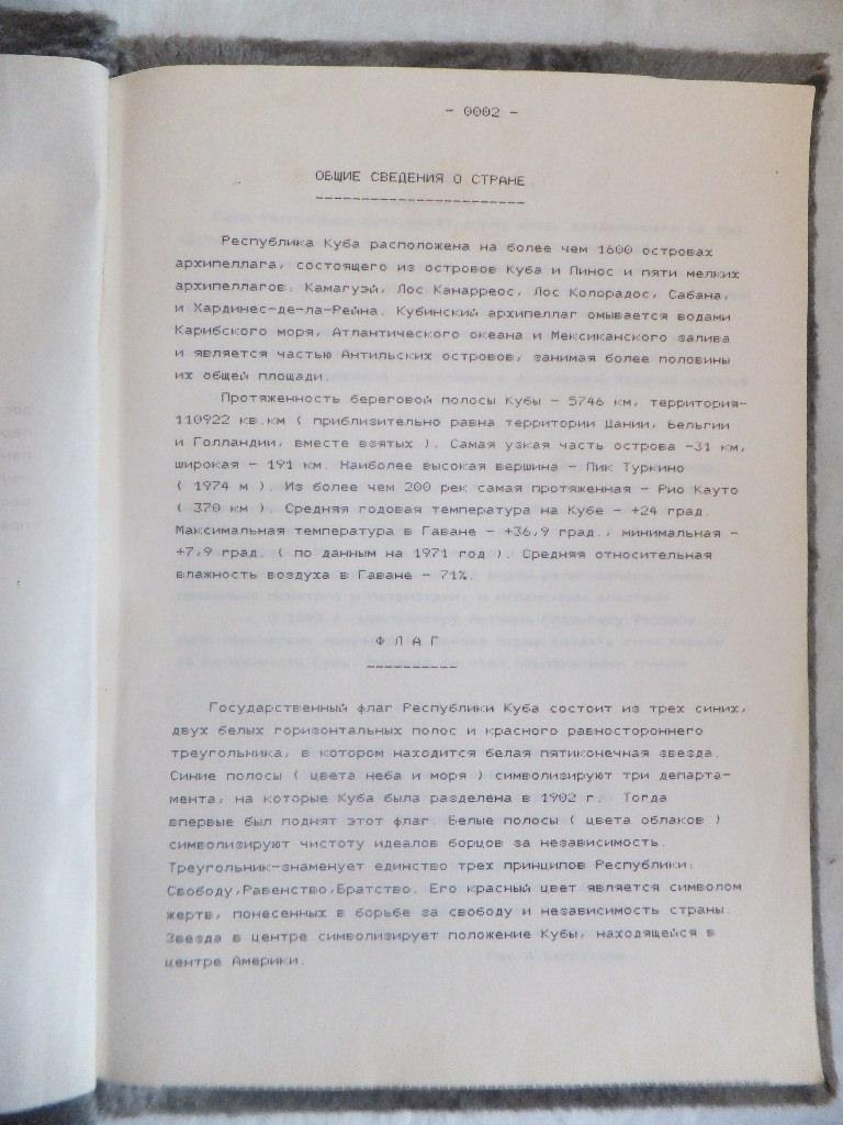 Самодельная книга о Кубе, вторая страница.