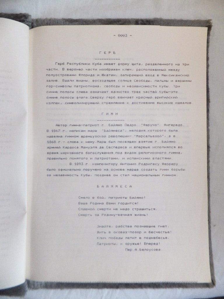 Самодельная книга о Кубе, третья страница.