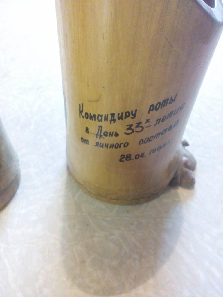 Стакан с памятной надписью, 1986-04-28