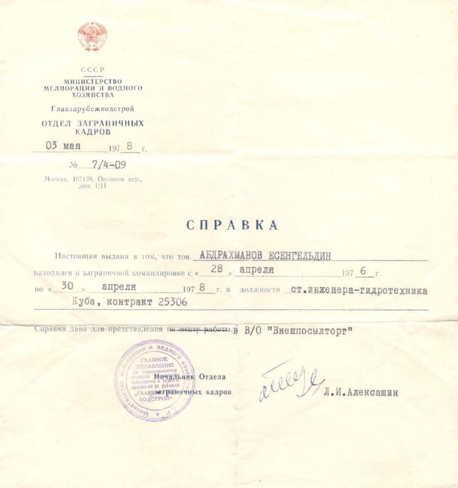 1978-05-03. Справка о загранкомандировке для предоставления на работу