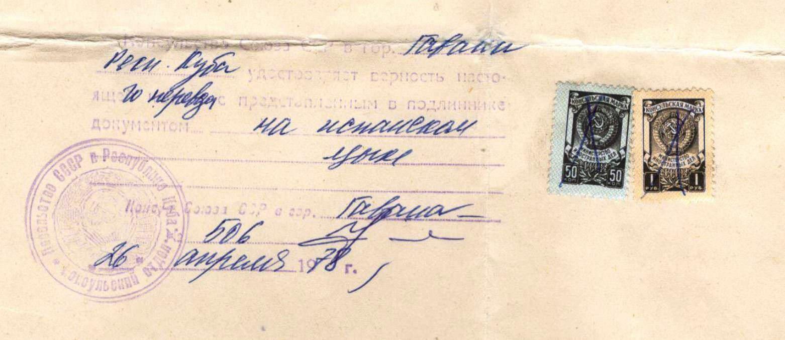 1978-04-26. Фрагмент перевода свидетельства автошколы.