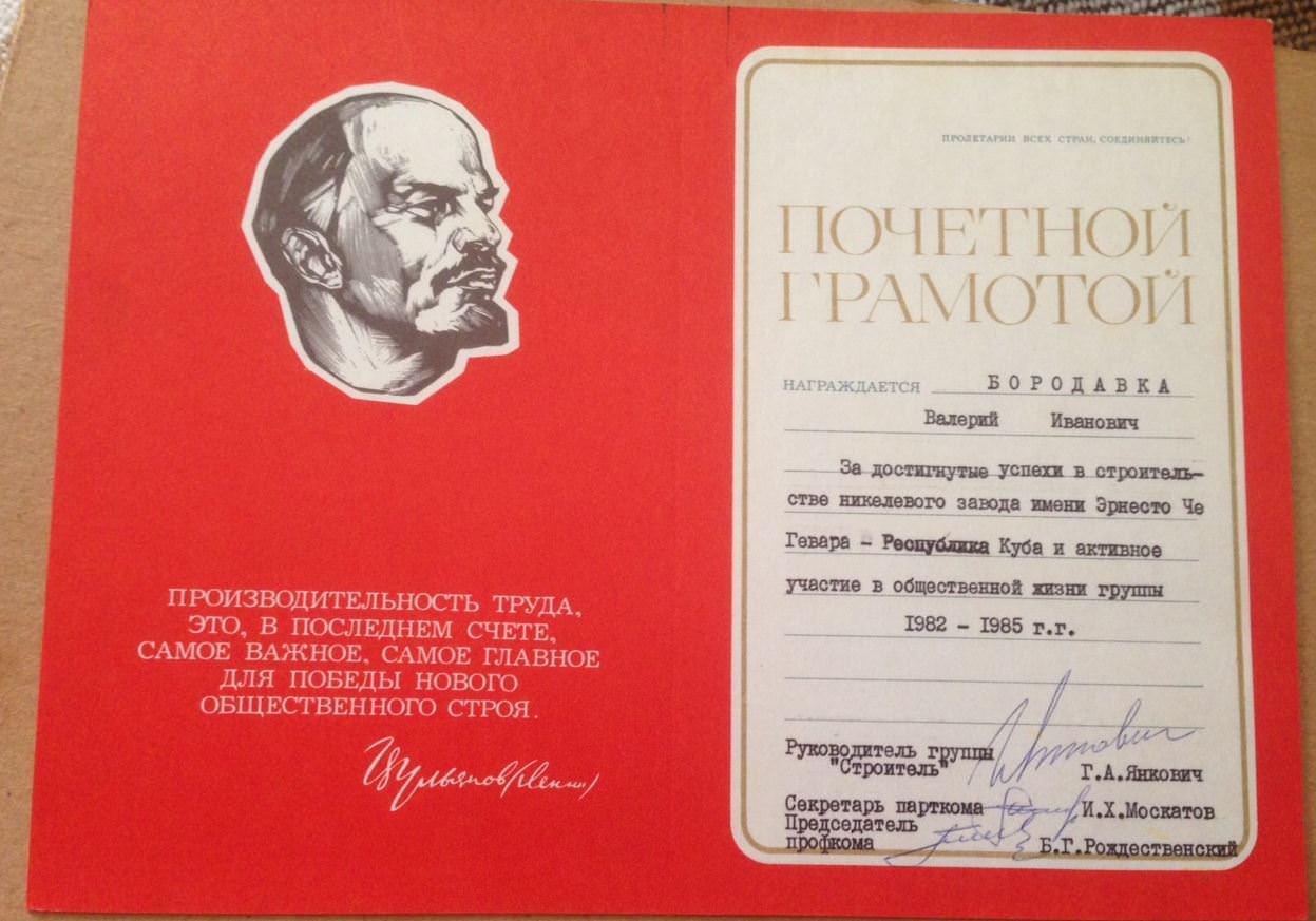 1985. Почетная грамота.