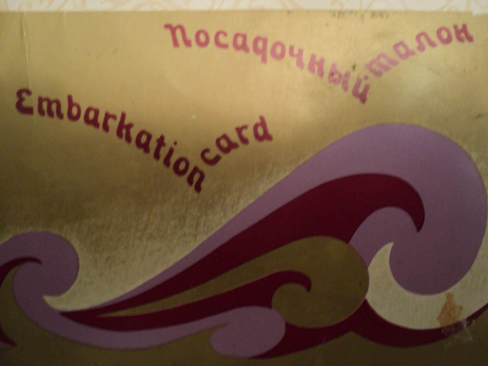 1986-11.04-22. Посадочный талон на теплоход «Лев Толстой», Одесса-Гавана, лицевая сторона, правая половина