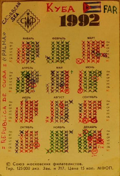 1992. Армейский календарик.
