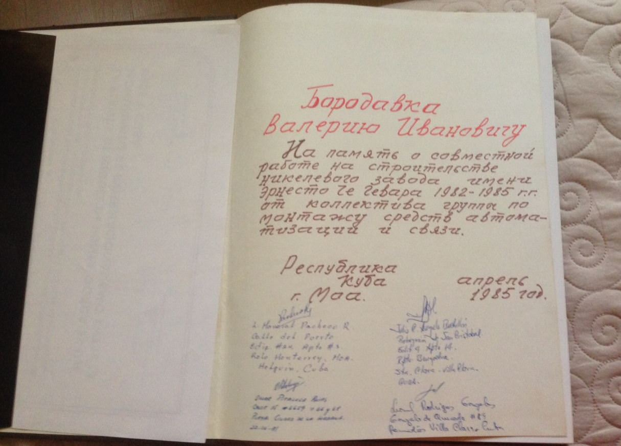 1985. Апрель. Книга The Hermitage, памятная надпись