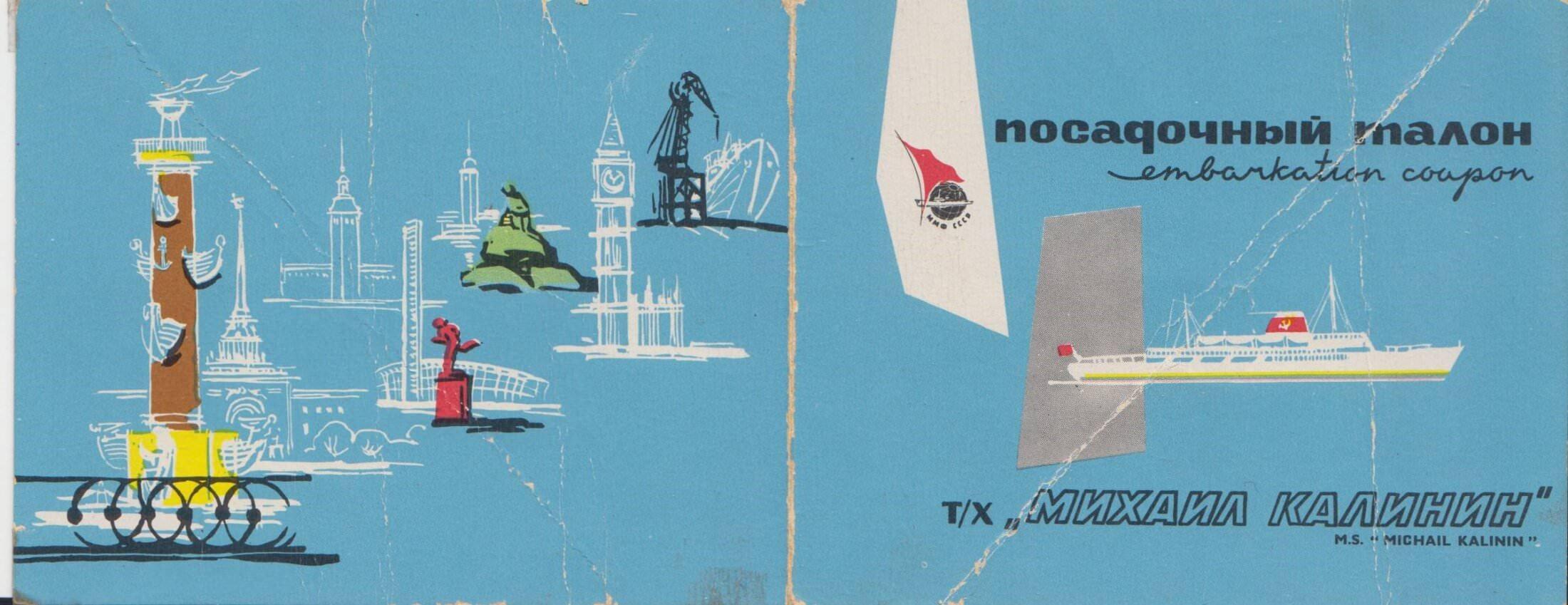 1967 год, октябрь. Посадочный талон на «Михаил Калинин»