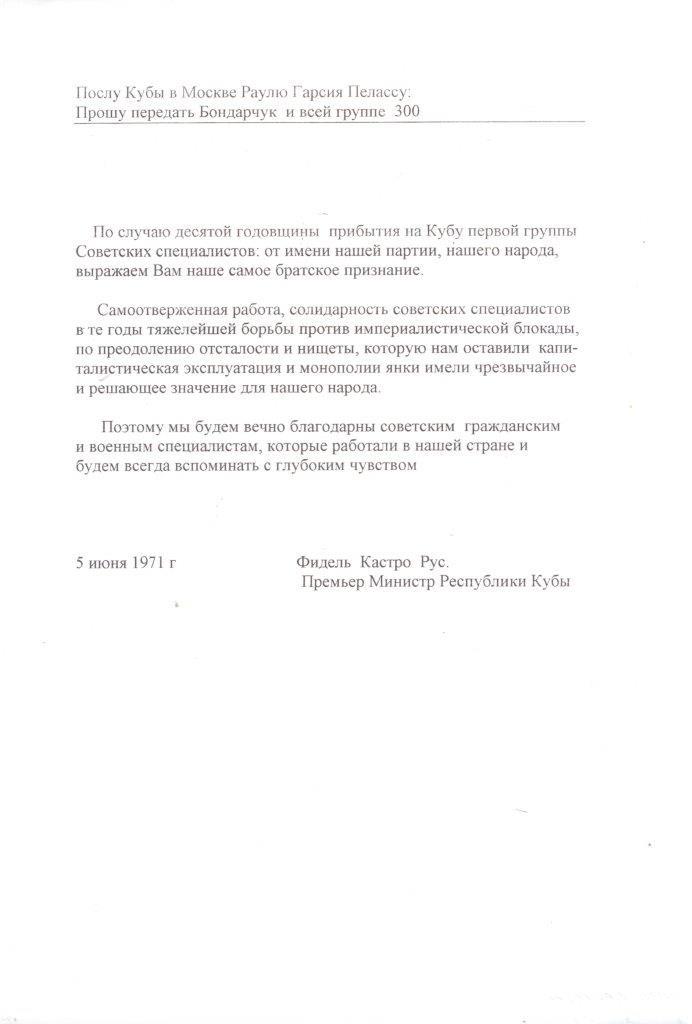 41. Письмо (копия) Раулю Пелассу Гарсия, послу Кубы в Москве, от Фиделя Кастро, премьер-министра Республики Кубы. От 5 июня 1971 года.