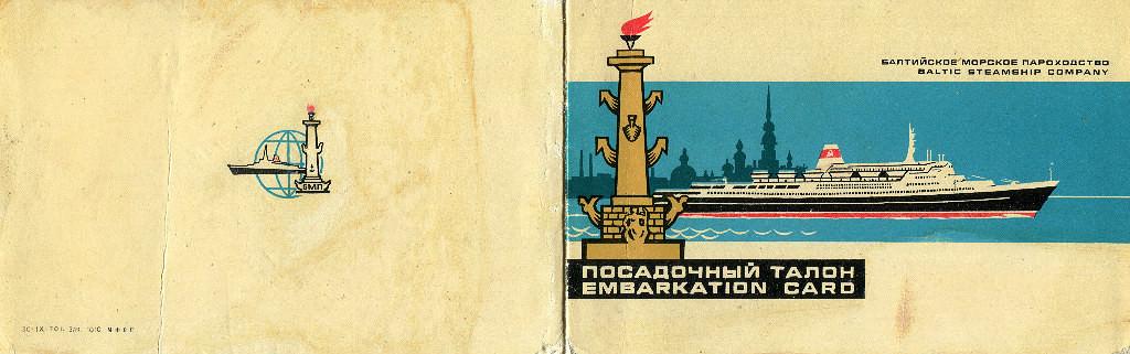 1976, осень. Посадочный талон на теплоход «Балтика». Титул.