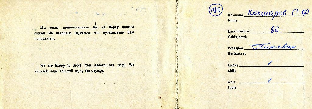 1976, осень. Посадочный талон на теплоход «Балтика». Оборот.