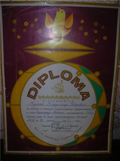 1985-06. «Балтика»