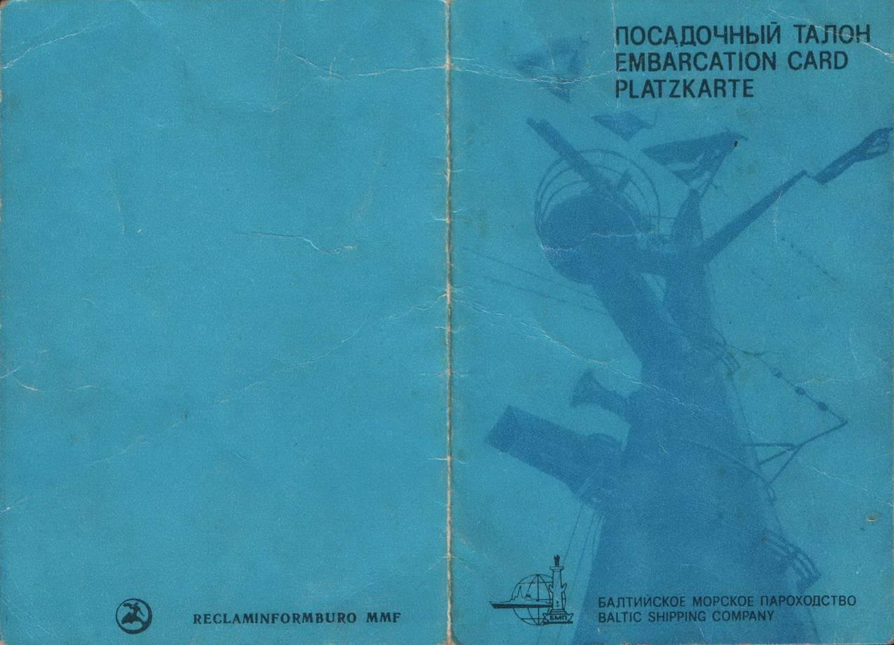 Посадочный талон на «Балтику», титул. 13-27 мая 1978 г. Ленинград — Гавана.
