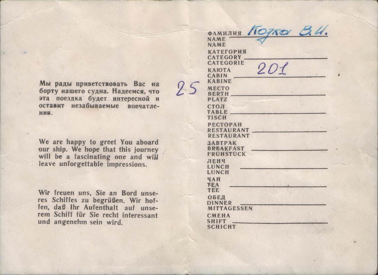 Посадочный талон на «Балтику», оборот. 13-27 мая 1978 г. Ленинград — Гавана.