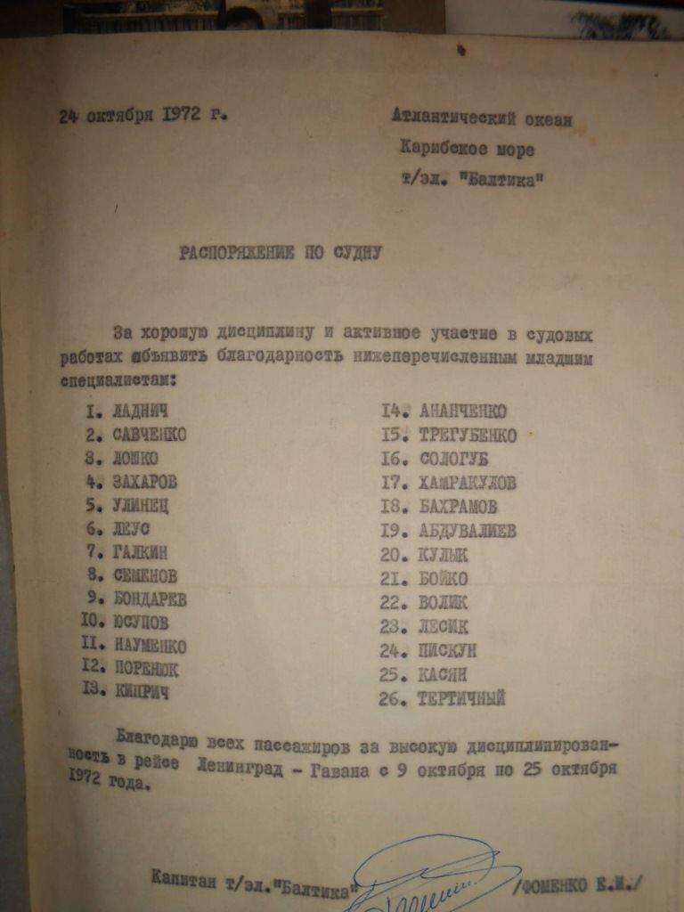 1972-10-24. «Балтика». Распоряжение по судну о благодарности за участие в судовых работах.