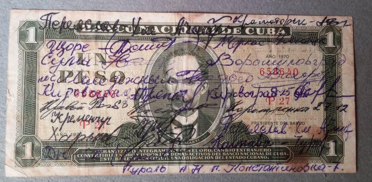 367. 1974. Купюра 1 песо с дембельскими автографами