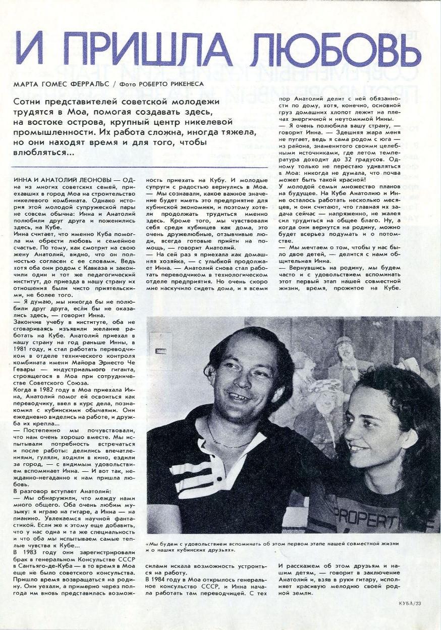 Страница из журнала «Куба» №3, 1987 г. Статья о семье Леоновых.