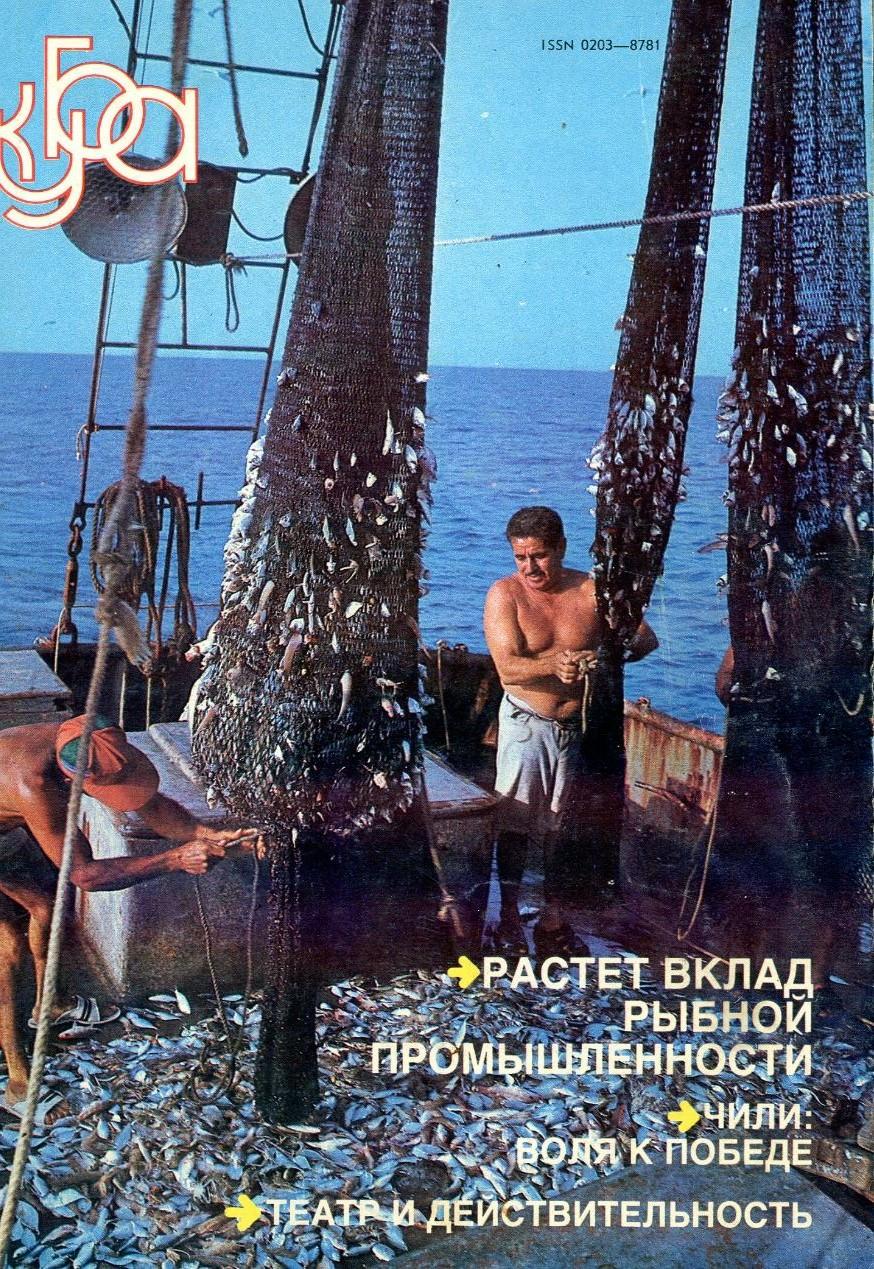 Обложка журнала «Куба», номер 3 за 1987