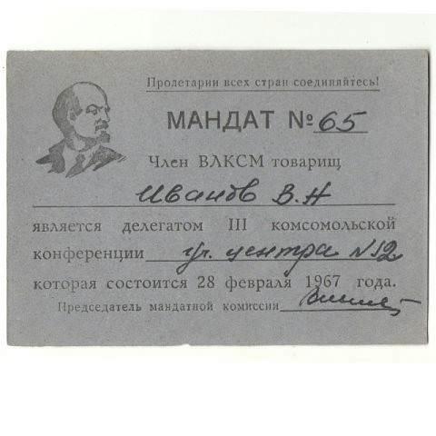 mandat na konferentsiyu 1967