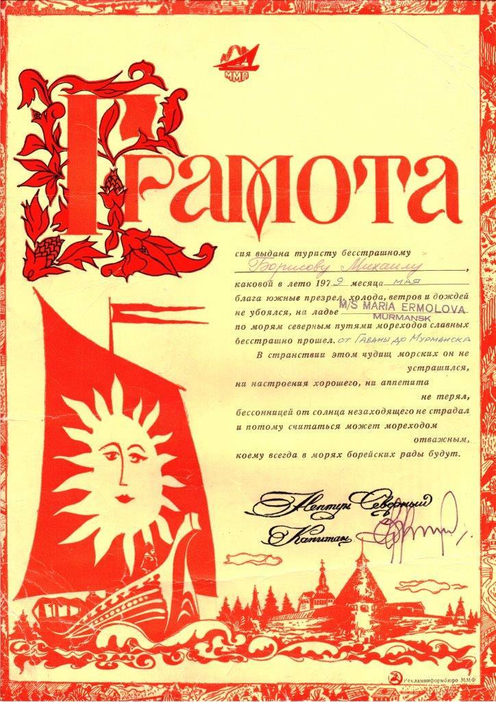 1979-05-ХХ. Грамота. «Мария Ермолова»