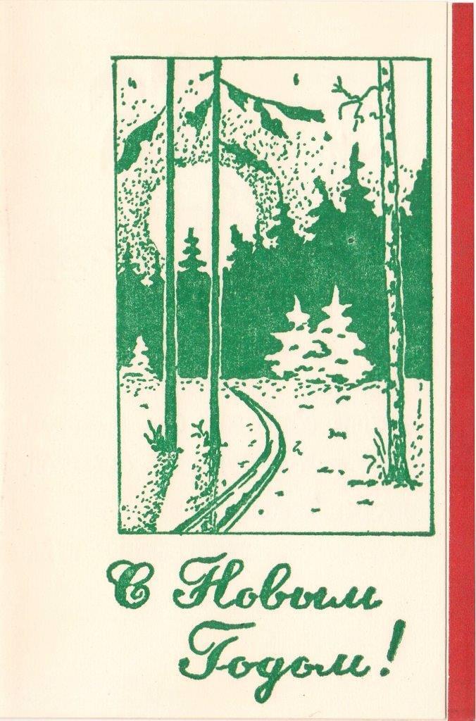 1970. Открытка новогодняя №2, часть 1