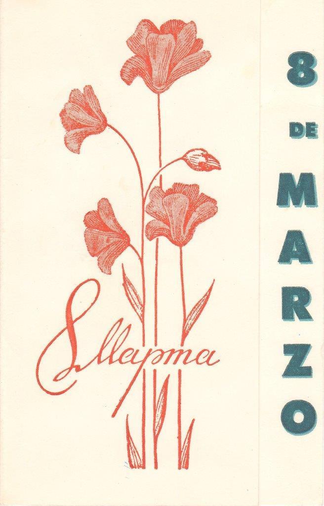 1970. Открытка с 8 марта №1, часть 1