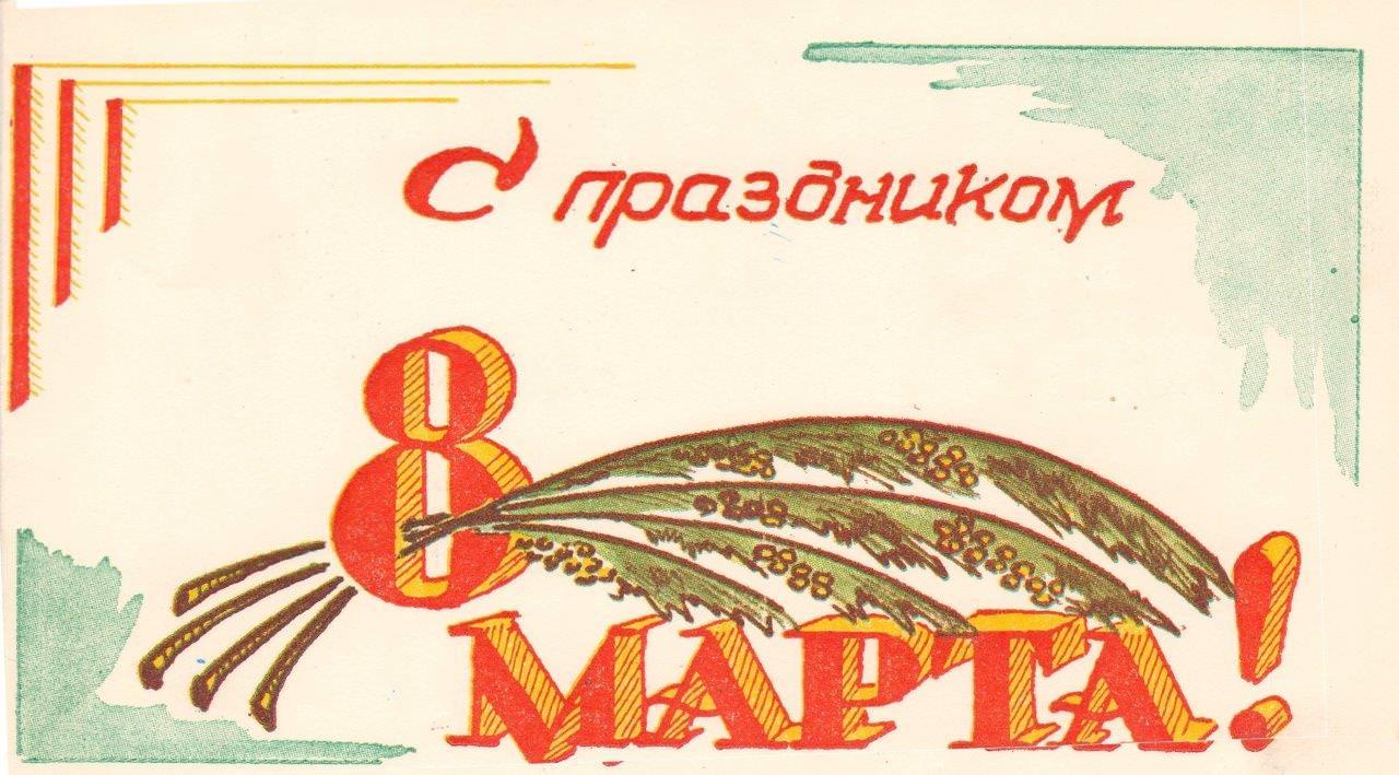 1969. Открытка с 8 марта №1, часть 1